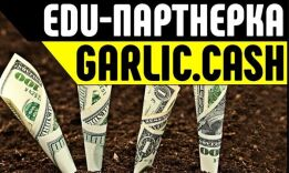 ТОП-9 конкурентных преимуществ Garlic.Cash