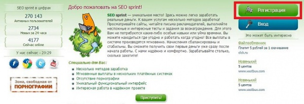 registracija-na-seosprint