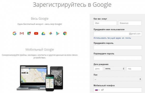 registratsija-v-google