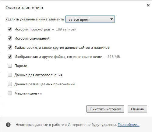chistka-istoriji-v-google-chrome