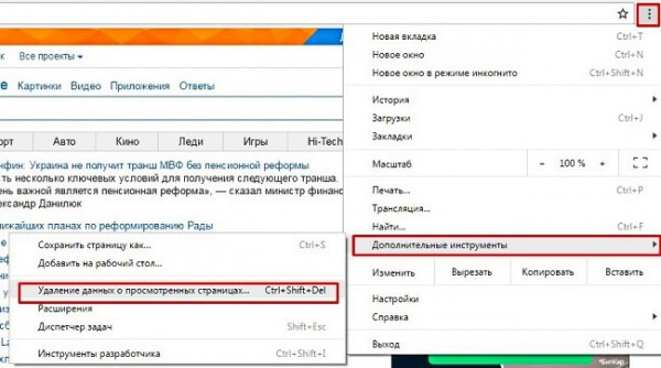 chistka-kjesha-v-google-chrome