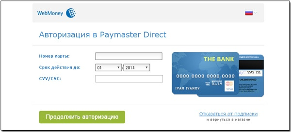 avtorizacija-v-paymaster-direct