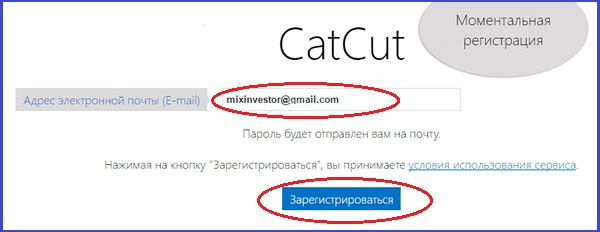 sajt-CatCut-net-registracija