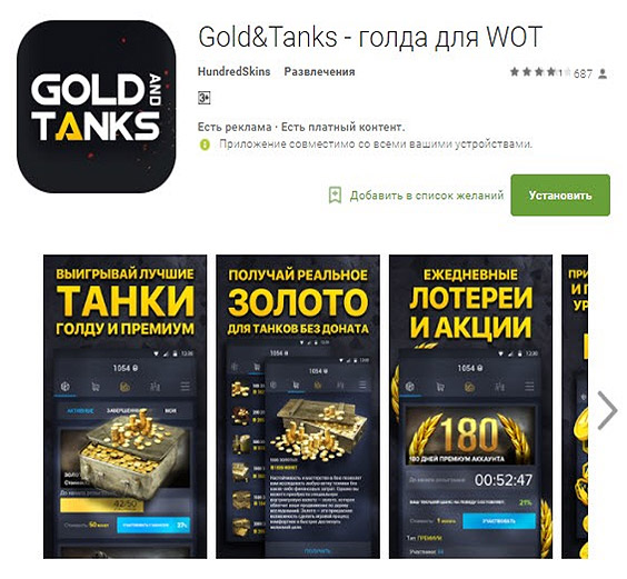 GOLD-TANKS-GOLDA-dlja-WOT
