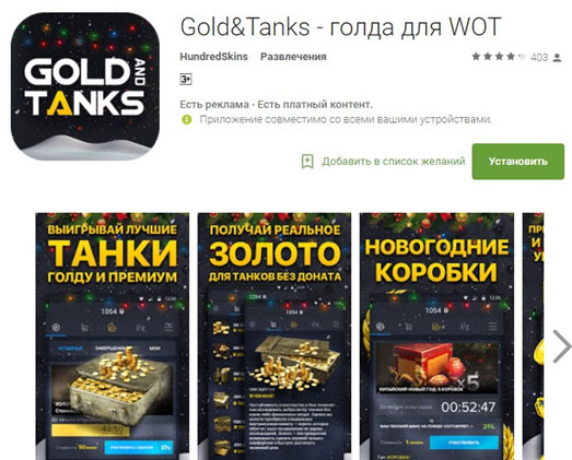 gold-jend-tanks