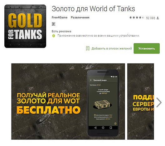 zoloto-dlja-WORLD-OF-TANKS