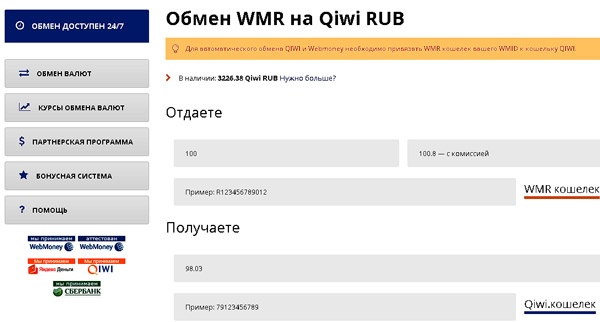 Qiwi to bitcoin обмен доллары