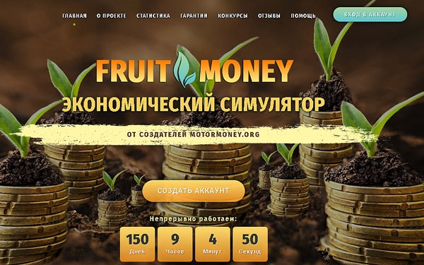 sajt-fruitmoney-org