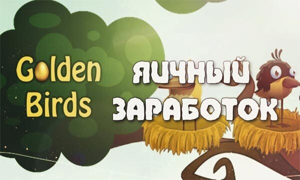 golden-birds-zarabotok