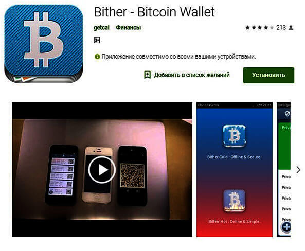 Bither-Bitcoin-Wallet