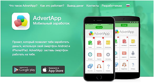 prylozhenye-AdvertApp