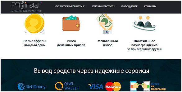 prylozhenye-Pay-for-install-vуvod-sredstv