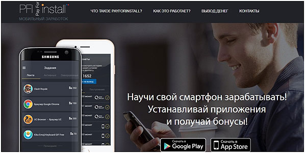 prylozhenye-Pay-for-install
