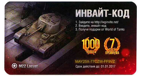 akkaunt-chere-sajt-World-of-Tanks-s-bonusami