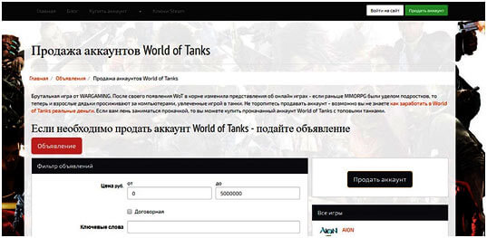 chetvertyj-resurs-prodazhi-akkauntov-v-World-of-Tanks