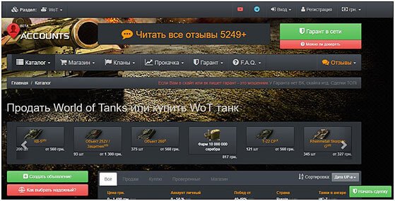 pervyj-resurs-prodazhi-akkauntov-v-World-of-Tanks
