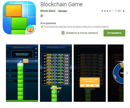 prilozhenie-Blockchain-Game