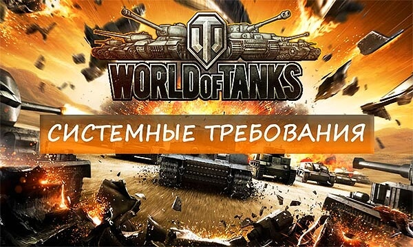 minimalnye-sistemnye-trebovanija-World-of-Tanks