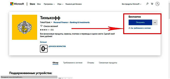 vhod-v-internet-bank-Tinkoff